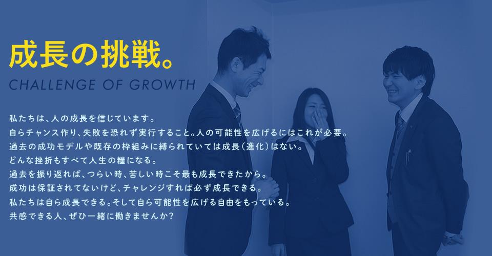 成長の挑戦